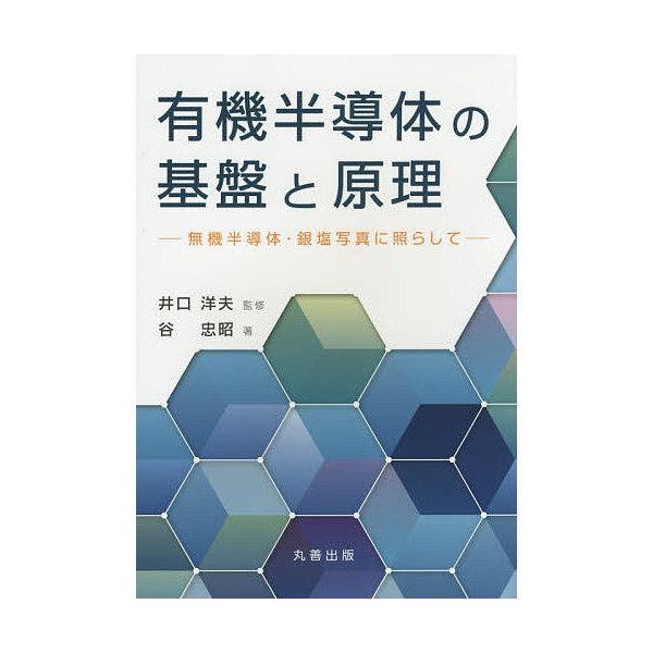 有機半導体の基盤と原理 無機半導体・銀塩写真に照らして/井口洋夫/谷忠昭