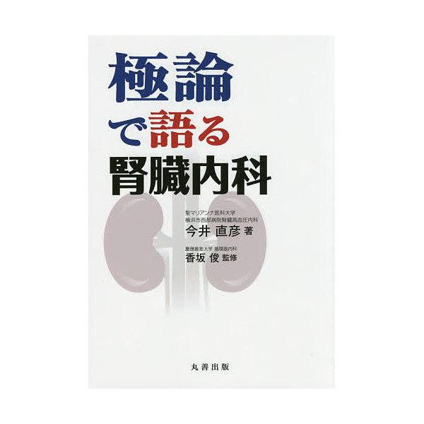 極論で語る腎臓内科/今井直彦/香坂俊