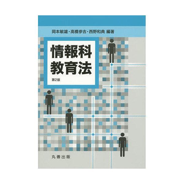 情報科教育法/岡本敏雄/高橋参吉/西野和典
