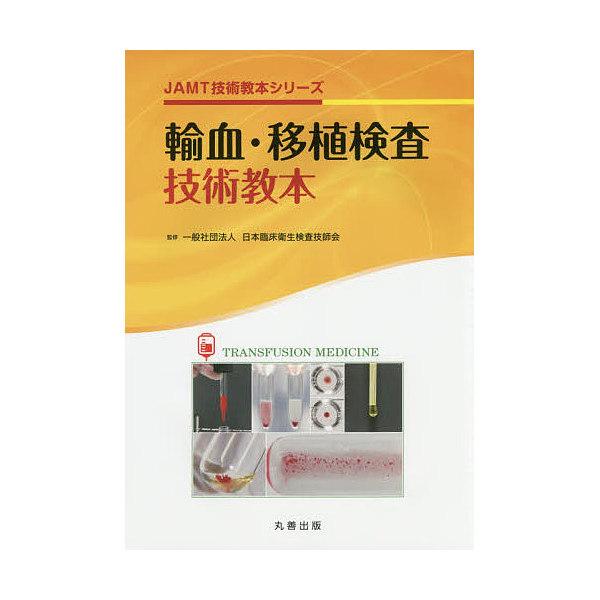 輸血・移植検査技術教本/日本臨床衛生検査技師会
