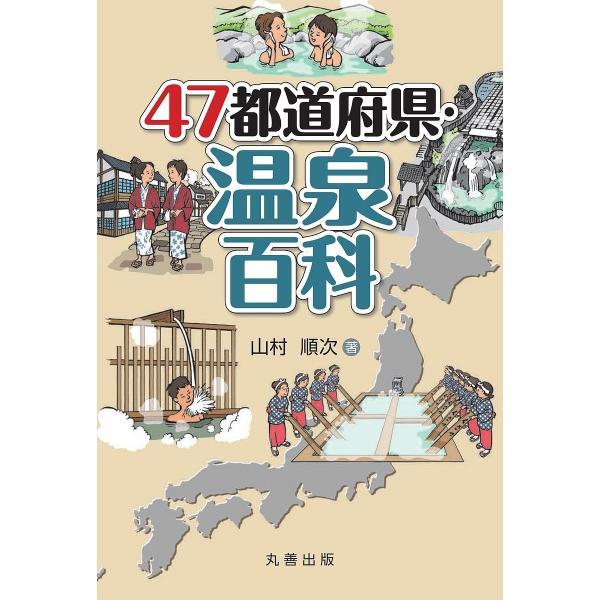 47都道府県・温泉百科/山村順次