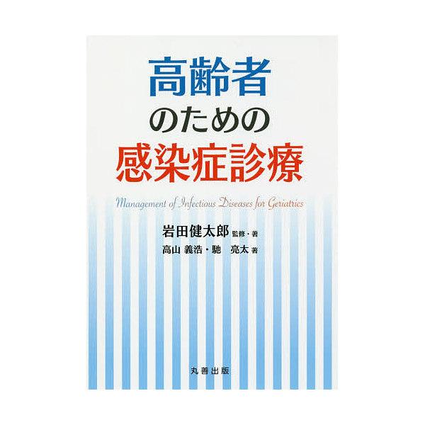 高齢者のための感染症診療/岩田健太郎/・著高山義浩/馳亮太