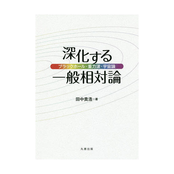深化する一般相対論 ブラックホール・重力波・宇宙論/田中貴浩