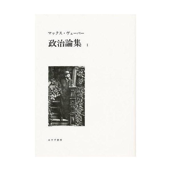 政治論集 1/マックス・ヴェーバー/中村貞二