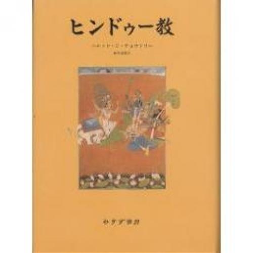 ヒンドゥー教/ニロッドC.チョウドリー/森本達雄