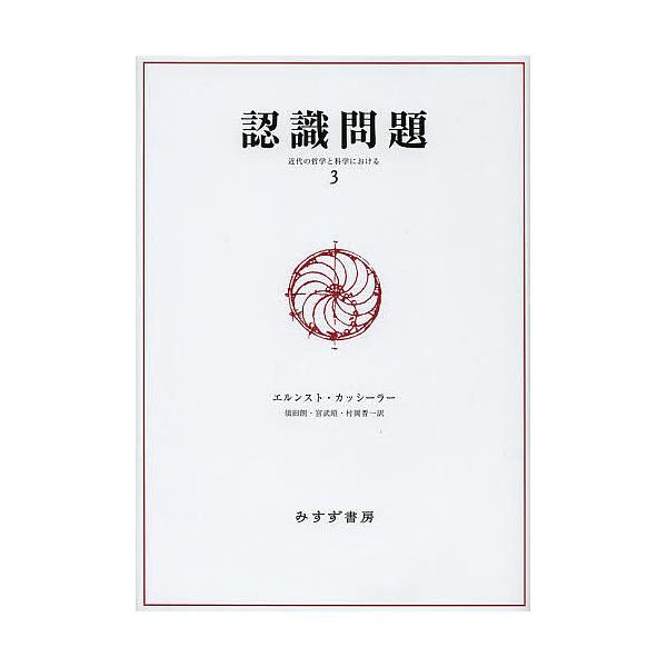認識問題 近代の哲学と科学における 3/エルンスト・カッシーラー/須田朗/宮武昭