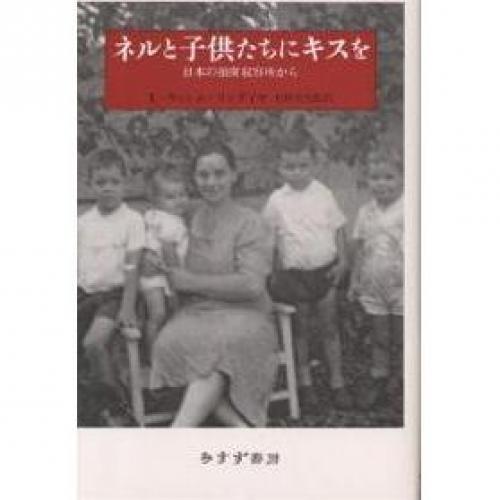 ネルと子供たちにキスを 日本の捕虜収容所から/エヴェルト・ウィレム・リンダイヤ