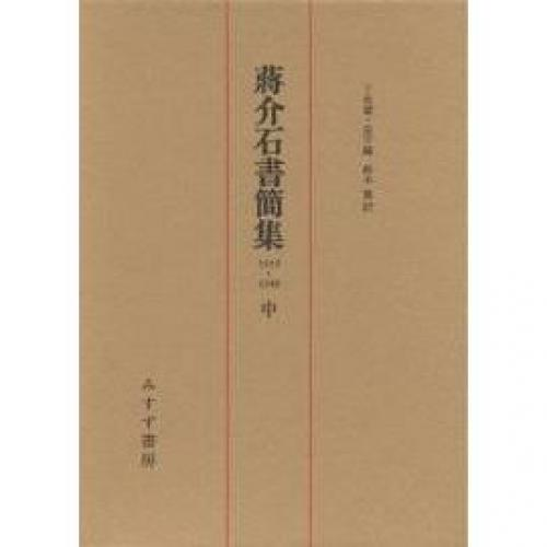 蒋介石書簡集 1912-1949 中/蒋介石/丁秋潔/宋平
