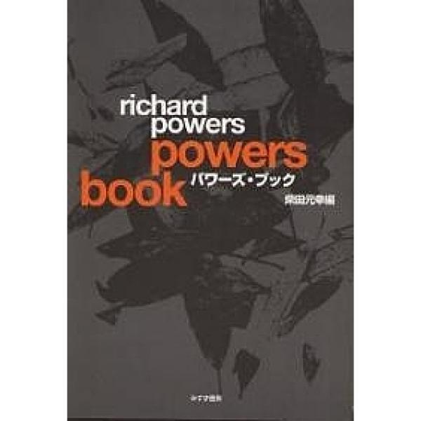 パワーズ・ブック Richard Powers/柴田元幸