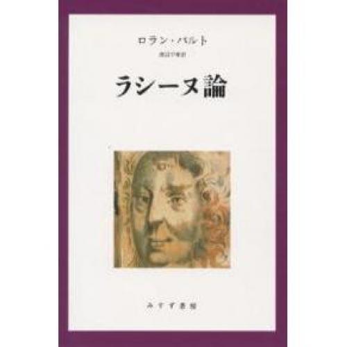 ラシーヌ論/ロラン・バルト/渡辺守章