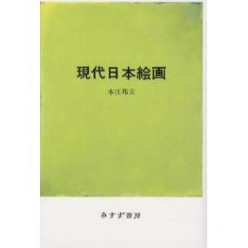 現代日本絵画/本江邦夫