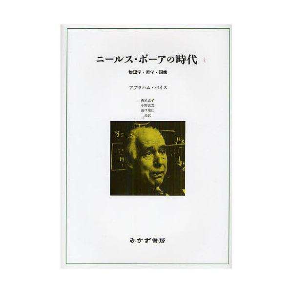 ニールス・ボーアの時代 物理学・哲学・国家 2/アブラハム・パイス/西尾成子