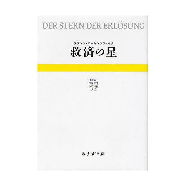 LOHACO - 救済の星/フランツ・ローゼンツヴァイク/村岡晋一 (哲学 ...
