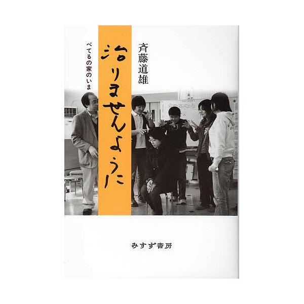 治りませんように べてるの家のいま/斉藤道雄