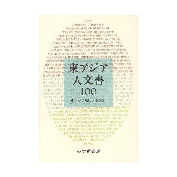 東アジア人文書100/東アジア出版人会議