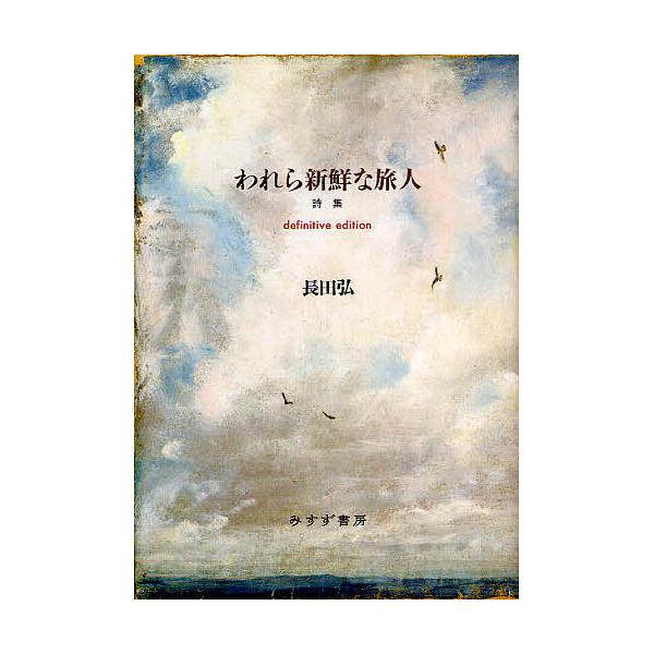 われら新鮮な旅人 definitive edition 詩集/長田弘