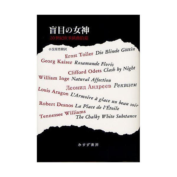 盲目の女神 20世紀欧米戯曲拾遺/E・トラー/G・カイザー/C・オデッツ