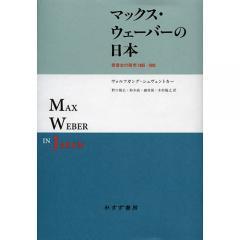 マックス・ウェーバーの日本 受容史の研究1905-1995/ヴォルフガング・シュヴェントカー/野口雅弘/鈴木直