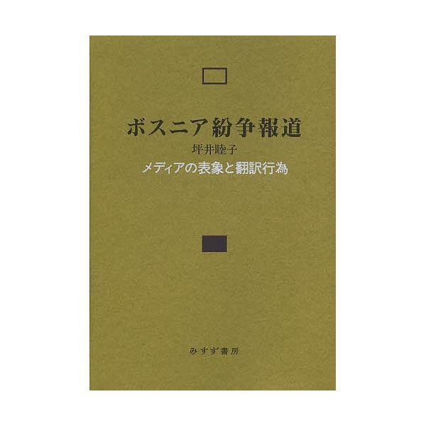 ボスニア紛争報道 メディアの表象と翻訳行為/坪井睦子