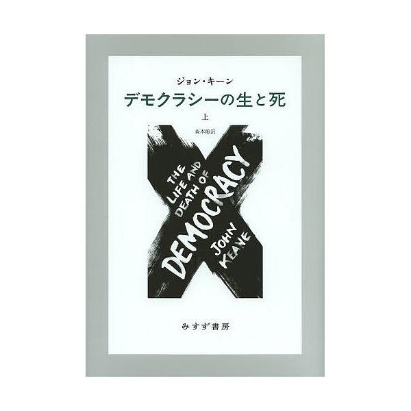 デモクラシーの生と死 上/ジョン・キーン/森本醇