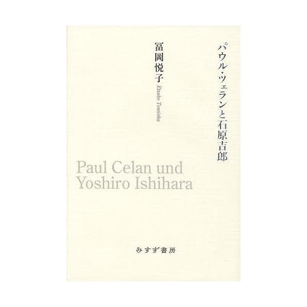 パウル・ツェランと石原吉郎/冨岡悦子