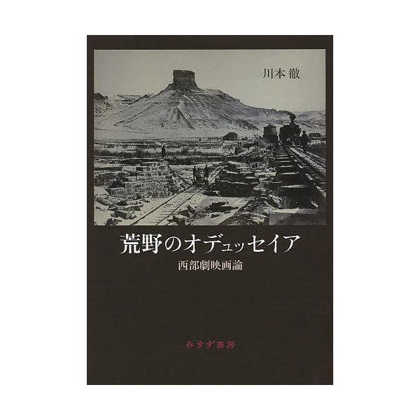 荒野のオデュッセイア 西部劇映画論/川本徹