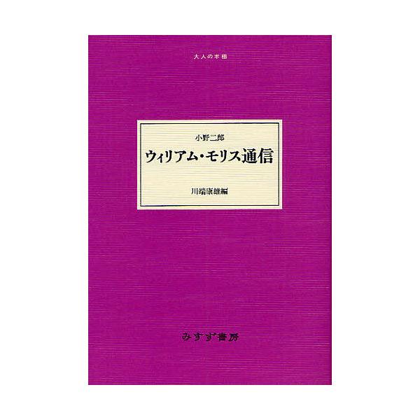 ウィリアム・モリス通信/小野二郎/川端康雄