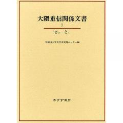 大隈重信関係文書 7/早稲田大学大学史資料センター