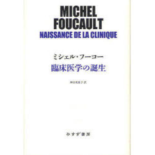臨床医学の誕生/ミシェル・フーコー/神谷美恵子