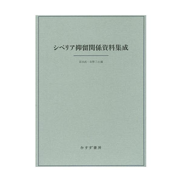 シベリア抑留関係資料集成/富田武/長勢了治