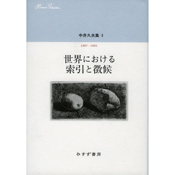 中井久夫集 3/中井久夫