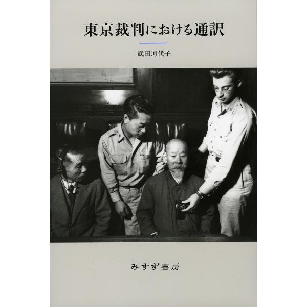 東京裁判における通訳 新装版/武田珂代子