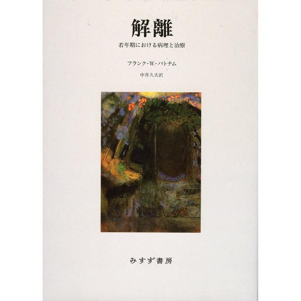 解離 若年期における病理と治療 新装版/フランク・W・パトナム/中井久夫