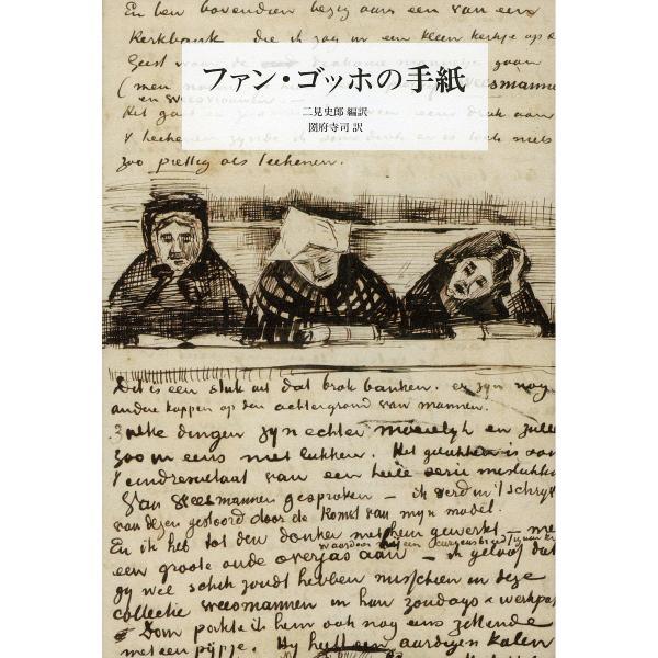 ファン・ゴッホの手紙 新装版/ファン・ゴッホ/二見史郎/圀府寺司