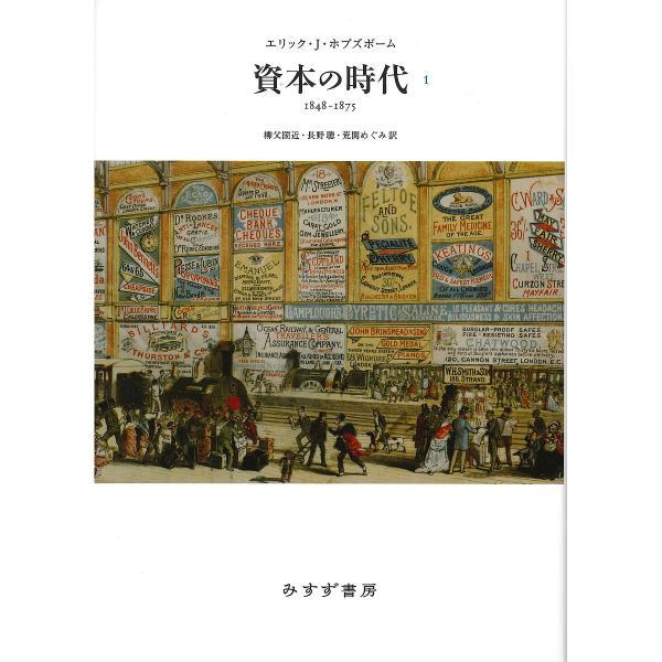 資本の時代 1848-1875 1 新装版/エリック・J・ホブズボーム/柳父圀近/長野聰