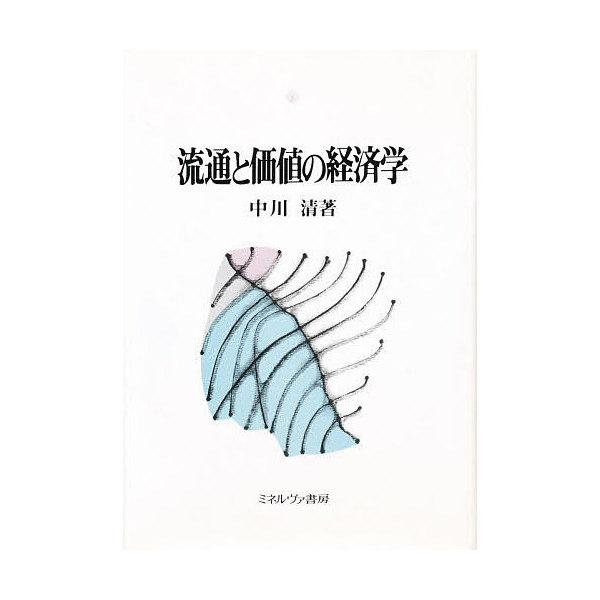 流通と価値の経済学/中川清