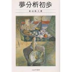夢分析初歩/東山紘久