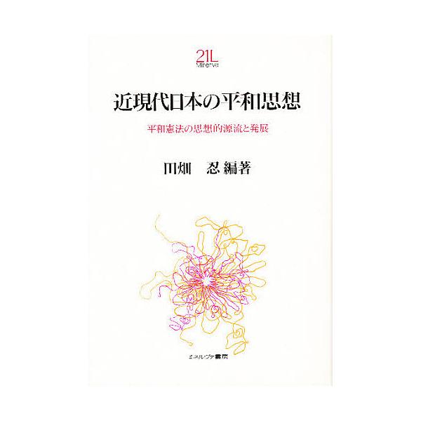 近現代日本の平和思想 平和憲法の思想的源流と発展/田畑忍