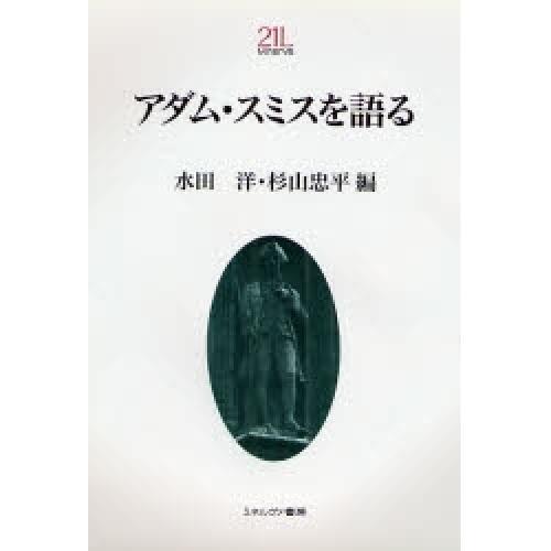 アダム・スミスを語る/水田洋/杉山忠平