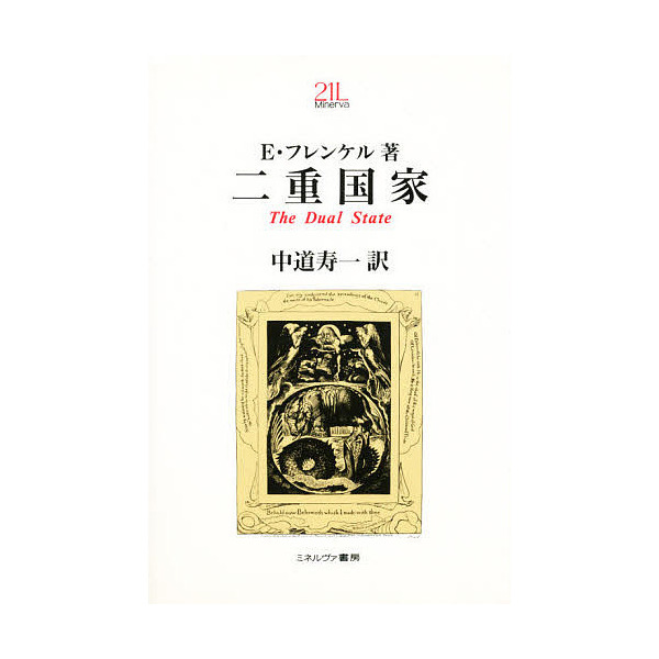 二重国家/E.フレンケル/中道寿一