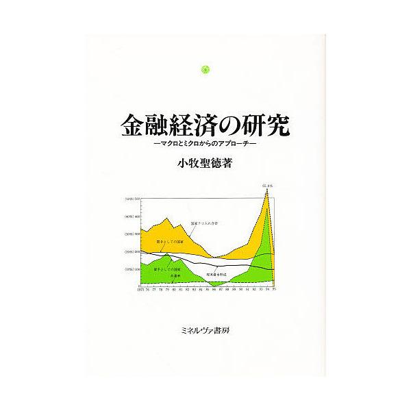 金融経済の研究 マクロとミクロからのアプローチ/小牧聖徳