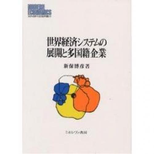 世界経済システムの展開と多国籍企業/新保博彦