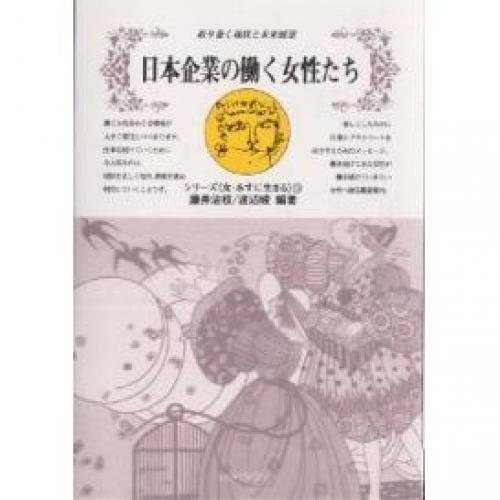 日本企業の働く女性たち 取り巻く現状と未来展望/藤井治枝/渡辺峻