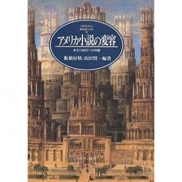 アメリカ小説の変容 多文化時代への序奏/板橋好枝/高田賢一