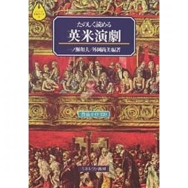 たのしく読める英米演劇 作品ガイド120/一ノ瀬和夫/外岡尚美
