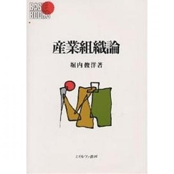 産業組織論/堀内俊洋