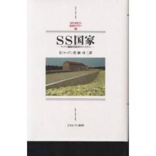 SS国家 ドイツ強制収容所のシステム/E.コーゴン/林功三