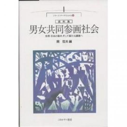 男女共同参画社会 世界・日本の動き、そして新たな課題へ 資料集/関哲夫