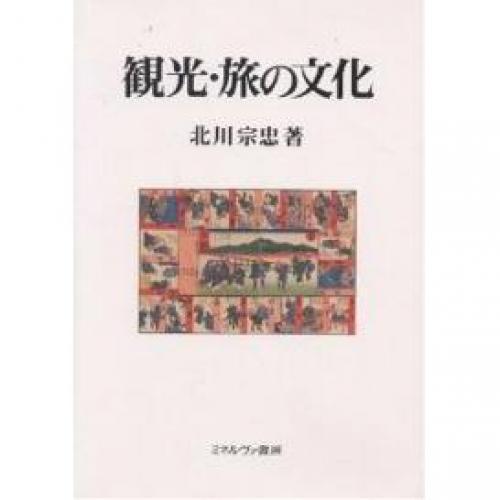 観光・旅の文化/北川宗忠