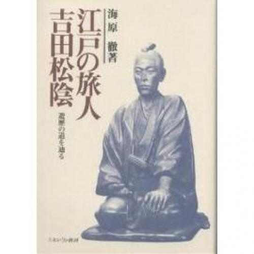 江戸の旅人吉田松陰 遊歴の道を辿る/海原徹
